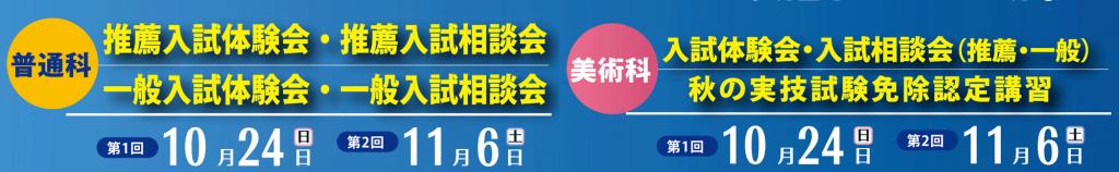 入学体験会・入学相談会